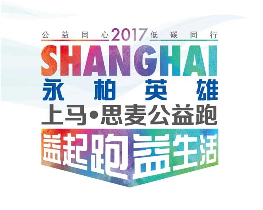 Sign Ups Now Open For Shanghai's First Charity Race of the Season