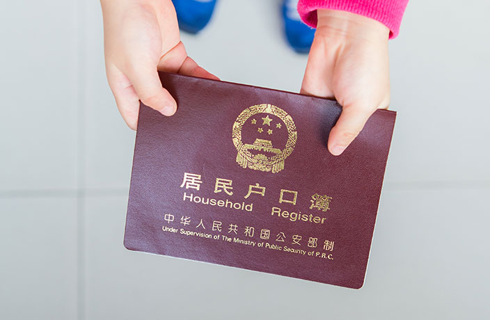 Is China's 'Internal Passport' Becoming Obsolete?