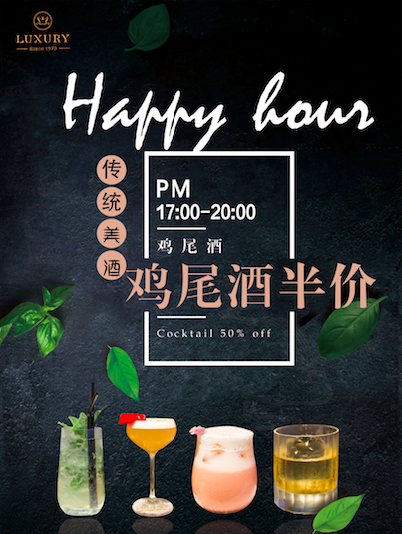 happy-hour-luxury.png