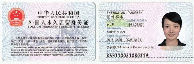 New Permanent Residence Card