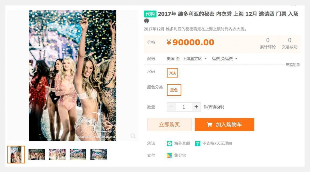 This is How Much Victoria's Secret Fashion Show Tickets Cost on Taobao