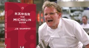 What 5 Shanghai Chefs Really Think of the 2018 Michelin Guide