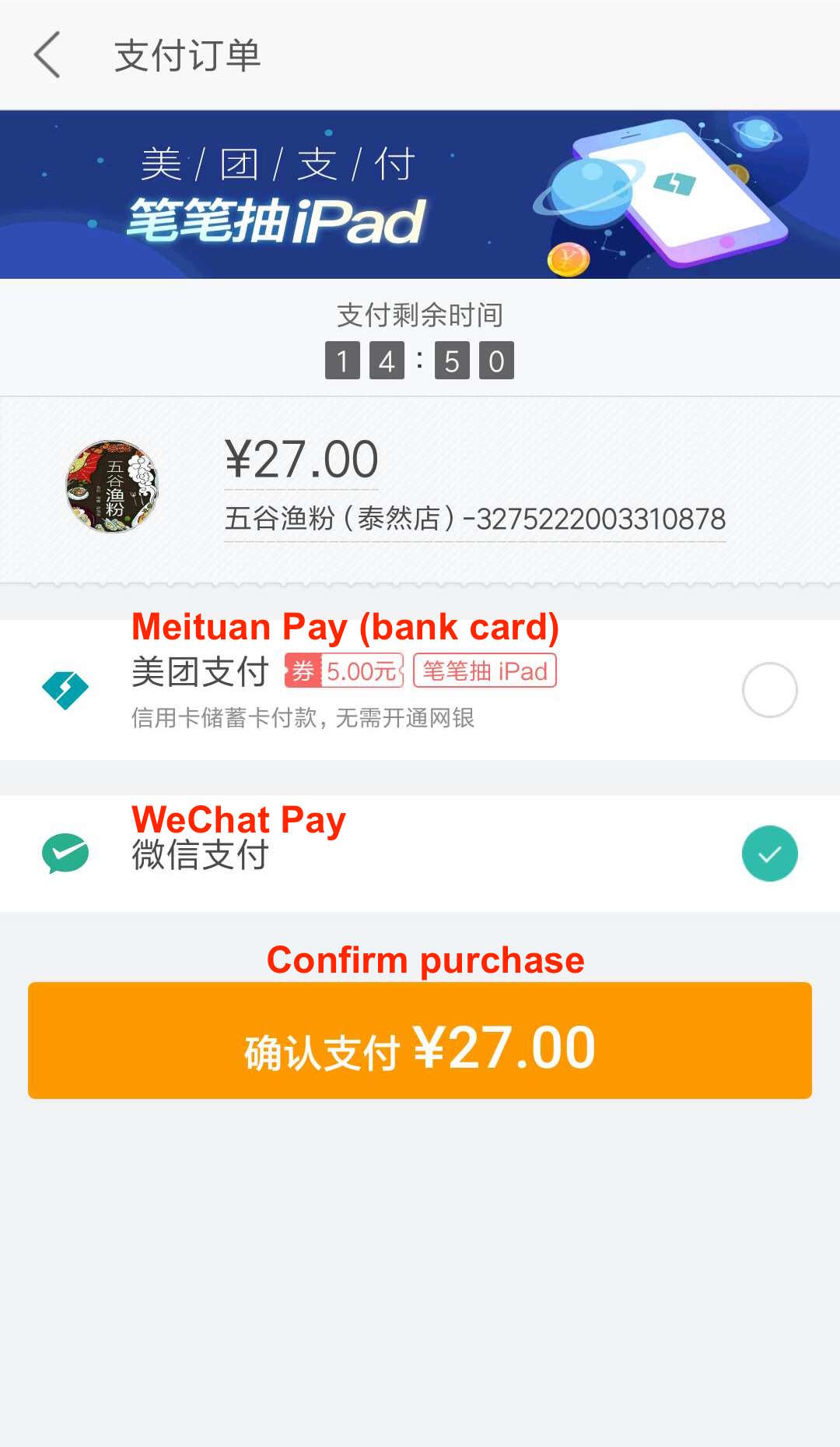 How to Order Delivery on China's Meituan Food App – That's