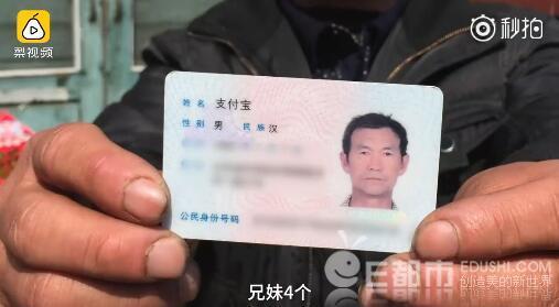 Man Named 'Alipay' (Zhi Fu Bao) Becomes Overnight Celeb in China