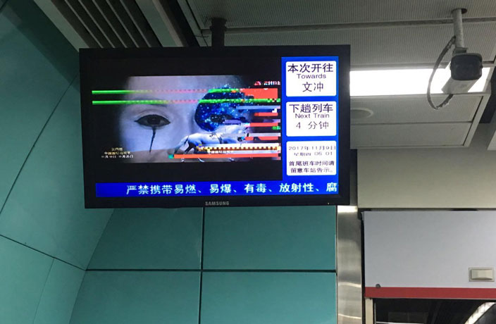 Terrifying Face Appears on Guangzhou Metro TV Screen