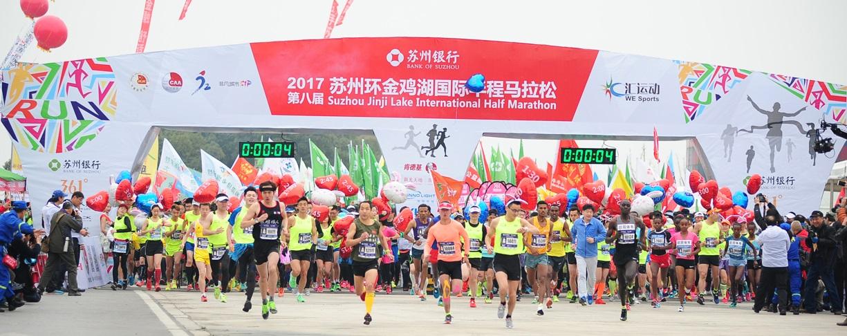 Suzhou Jinji Lake International Half Marathon
