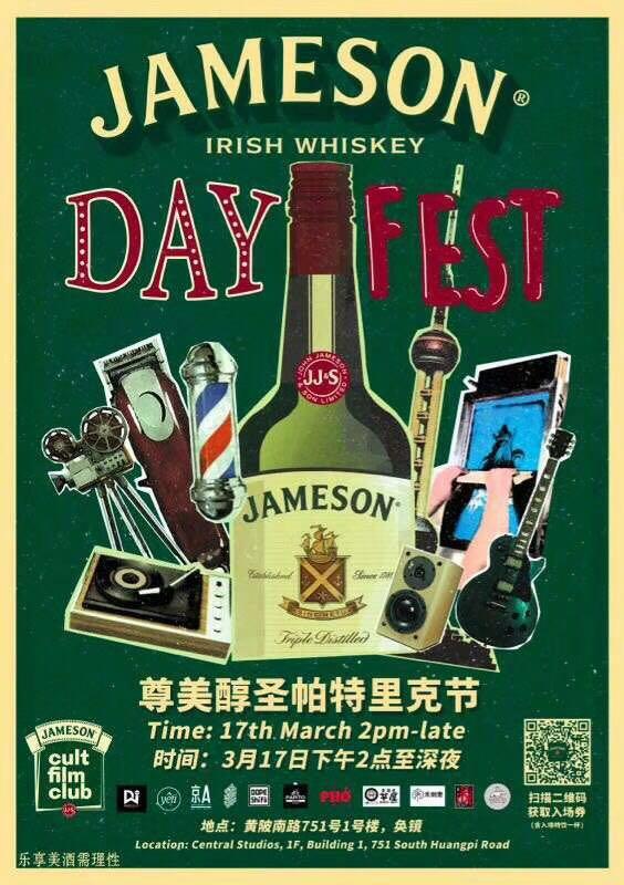 Jameson Day Fest Shanghai
