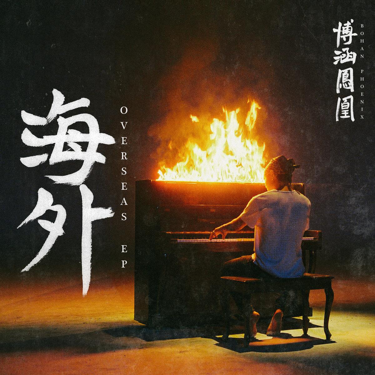 201804/album-reviews-Bohan-phoenix-overseas.jpg