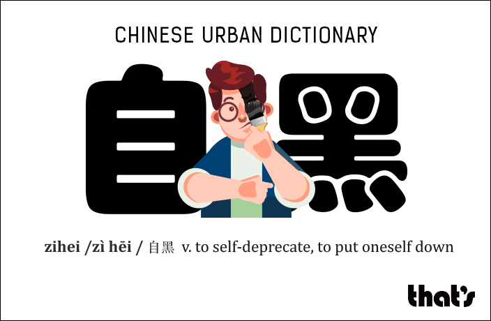 Chinese Urban Dictionary