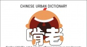 Chinese Urban Dictionary: Kenlao
