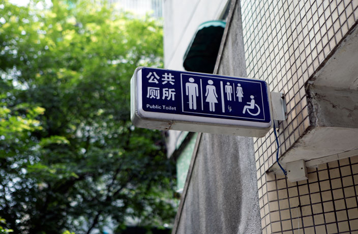 Man on the Street: Public Washroom Attendant