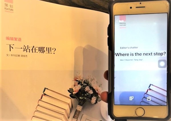 You Can Now Scan-to-Translate on WeChat – Thatsmags com