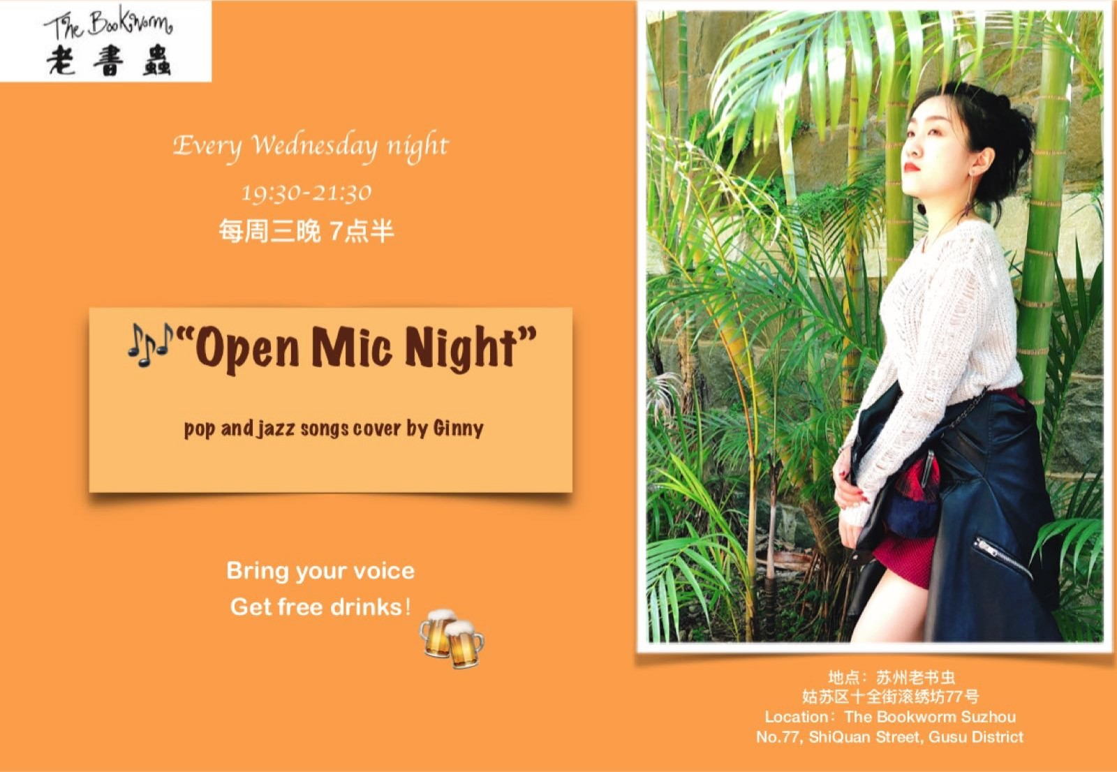 Open Mic Night at The Bookworm