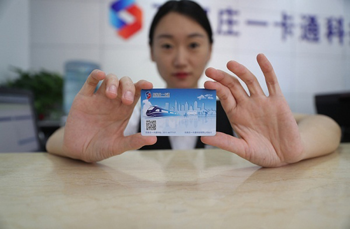 New All-In-One Card Covers Public Transport in Beijing, Tianjin and Hebei Region