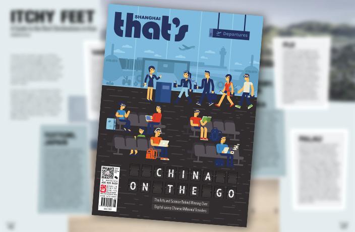 That's Shanghai June 2018 Issue