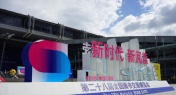 PHOTOS: Check Out the National Book Expo in Shenzhen