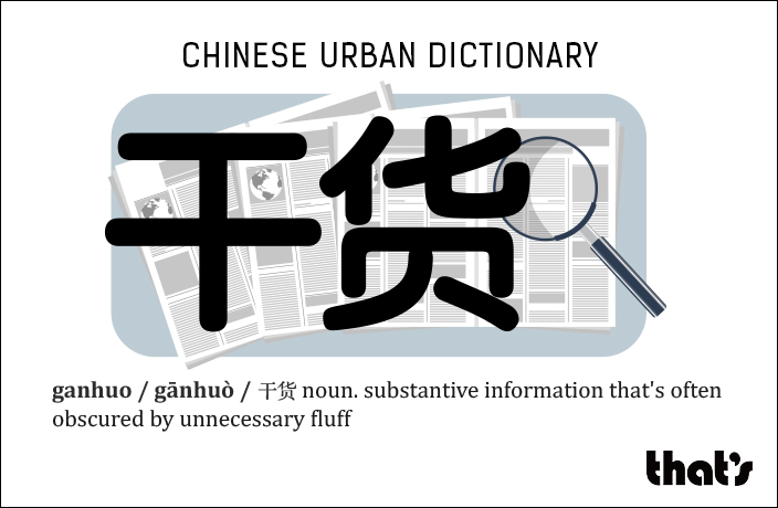 Chinese Urban Dictionary: Ganhuo