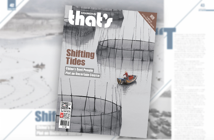 That's Shanghai July 2018 Issue