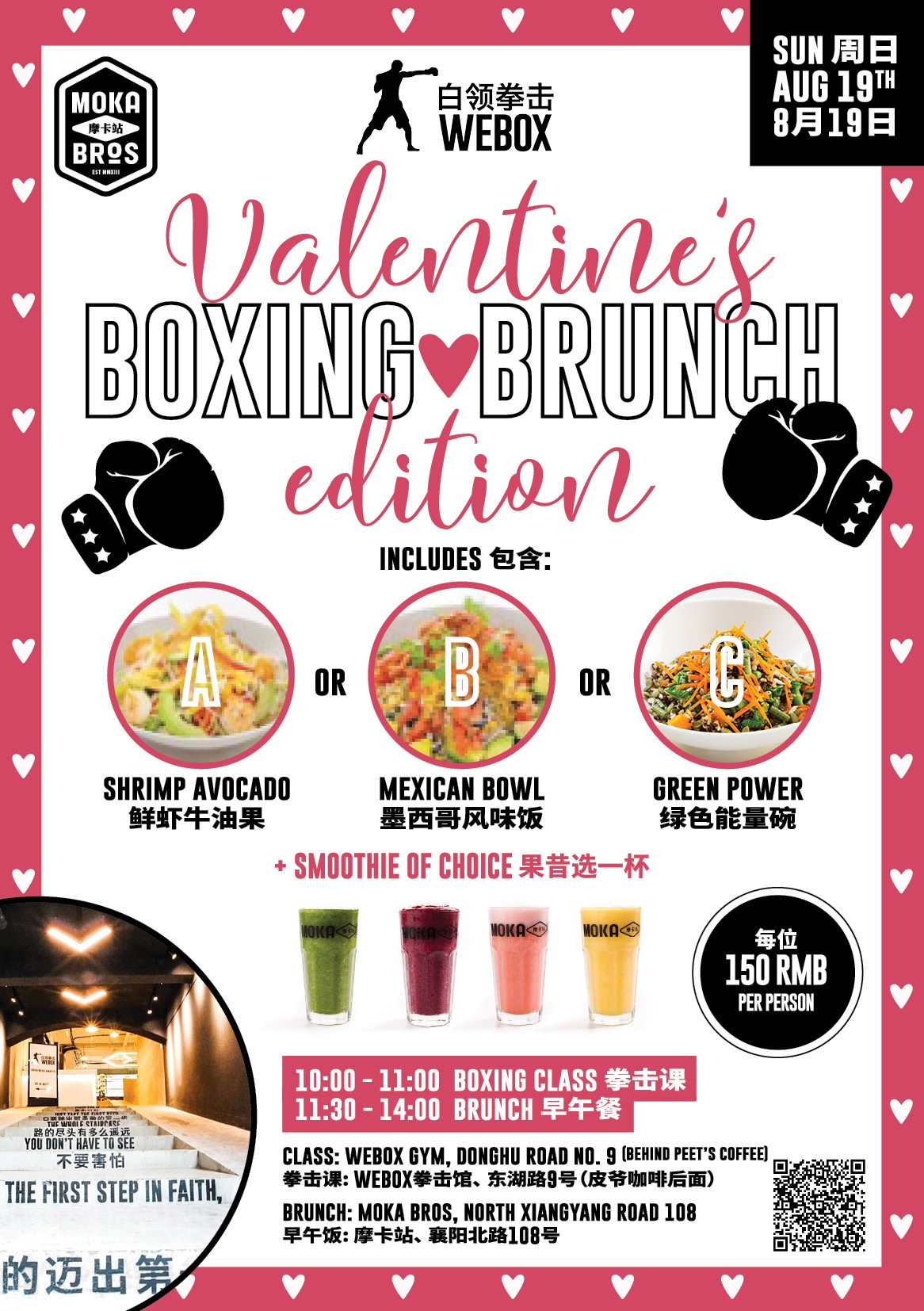 Valentine's Day Boxing Brunch