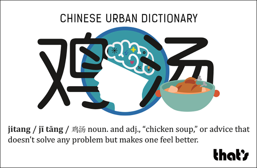 Chinese Urban Dictionary: Jitang