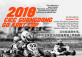 2018 CICC Guangdong Go Kart Cup