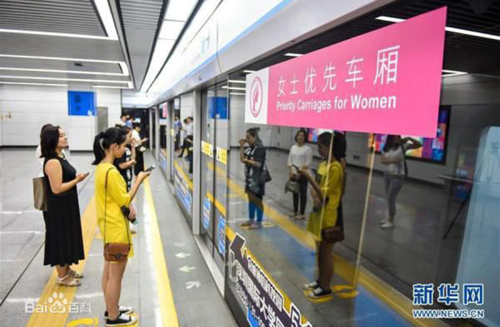 Feminists Launch Anti-Harassment Campaign on Beijing Metro