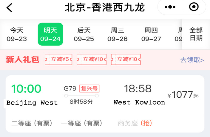 wechat-buy-train-tickets.jpg