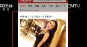 Chinese News App Toutiao Punished for Erotic Content