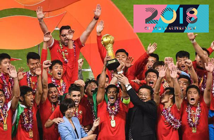 China's Biggest Sports Winners and Losers in 2018