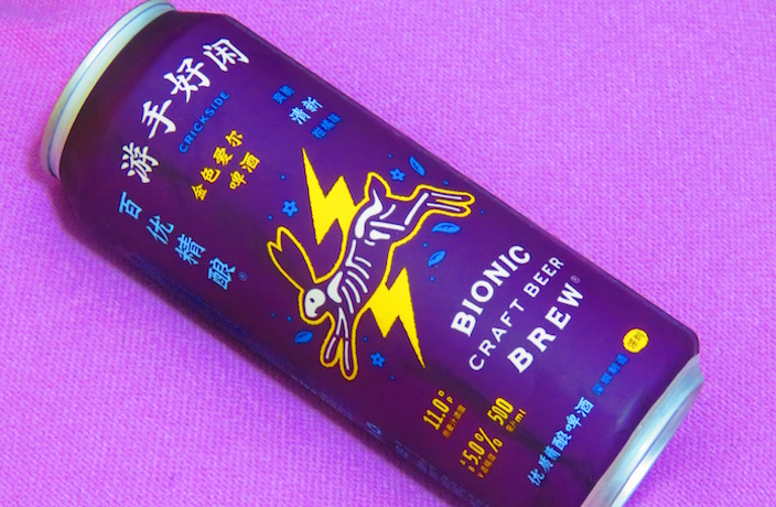 This Bitter Beer from Shenzhen's Bionic Will Rock Your Taste Buds