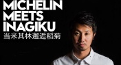 Enjoy Michelin Eats at W Guangzhou with Chef Daisuke Mori