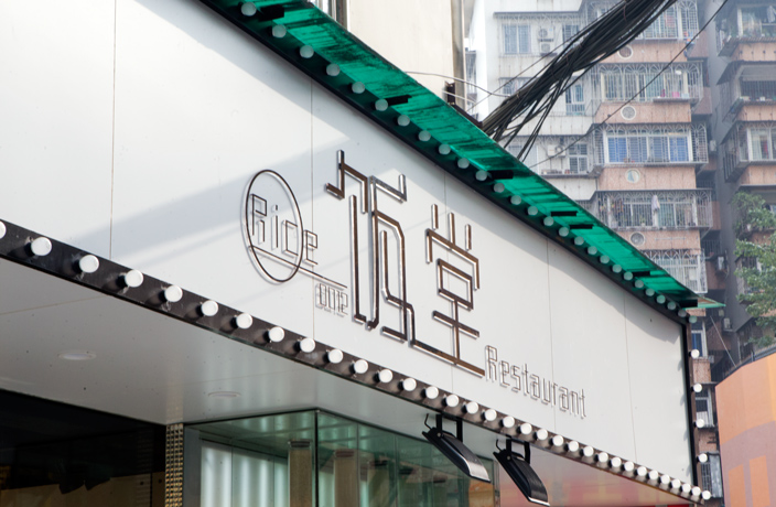 Guangzhou Restaurant Review: 8012 Rice Restaurant