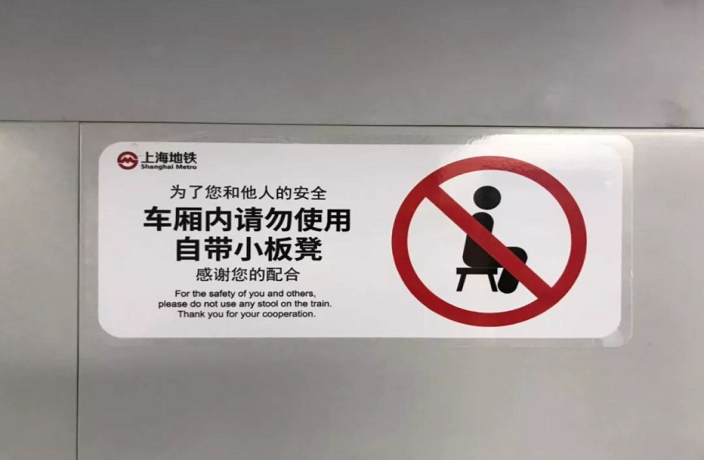 Shanghai Metro Bans Commuters From Bringing Their Own Seats