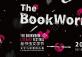 The Bookworm Literary Festival 2019