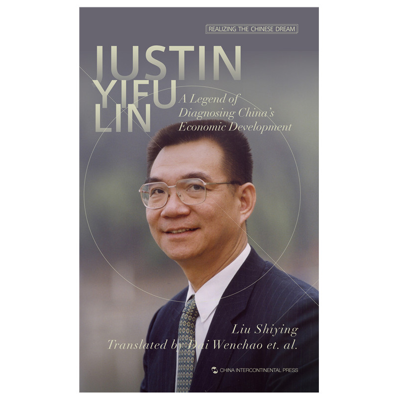 Justin Yifu Lin Biography