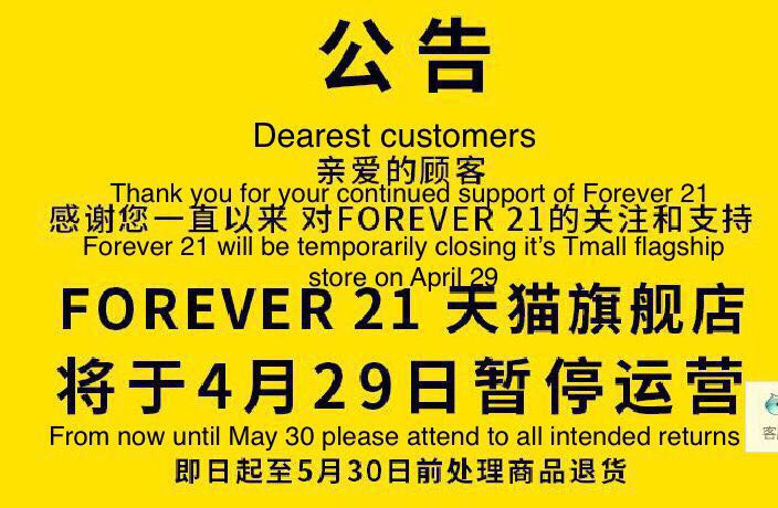 forever21announcement.jpg
