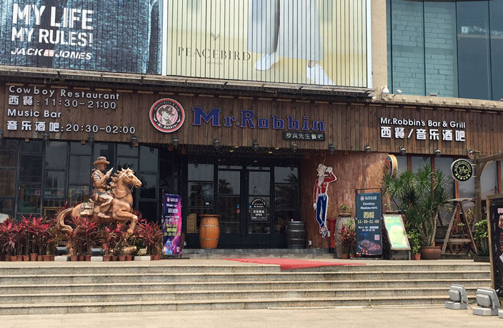 This Restaurant Is a Near-Perfect Copy of Guangzhou's Popular Mr. Rocky Bar