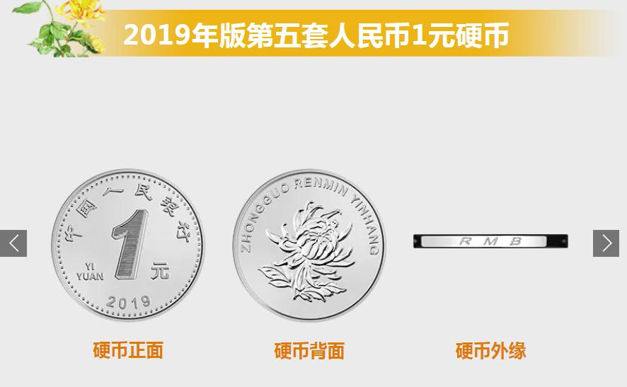 new-rmb-1-coin.jpg
