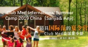 Registration Now Open for China's Best Summer Camp in Sanya & Anji