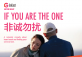 GoEast Films: If you are the one