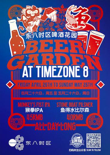 slow-boat-beer-garden.png