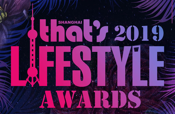 Nominations Now Open for That's Shanghai's 2019 Lifestyle Awards
