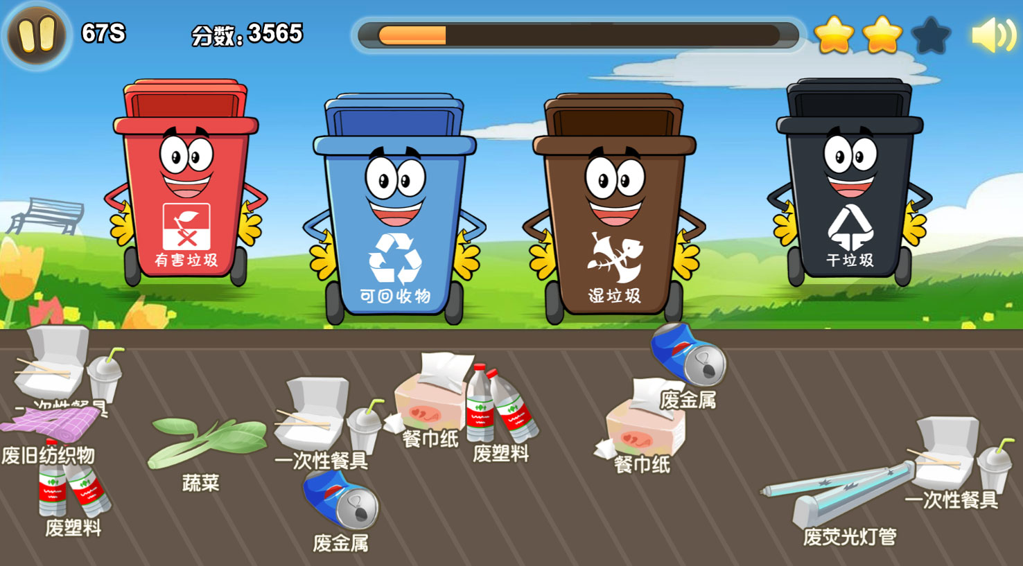 Test Your Garbage Sorting Skills with This Fun Game