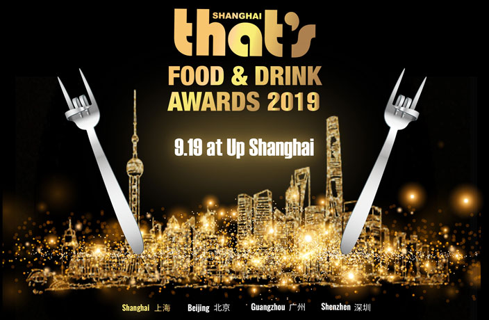 Nominate Now in That's Shanghai's 2019 Food & Drink Awards!