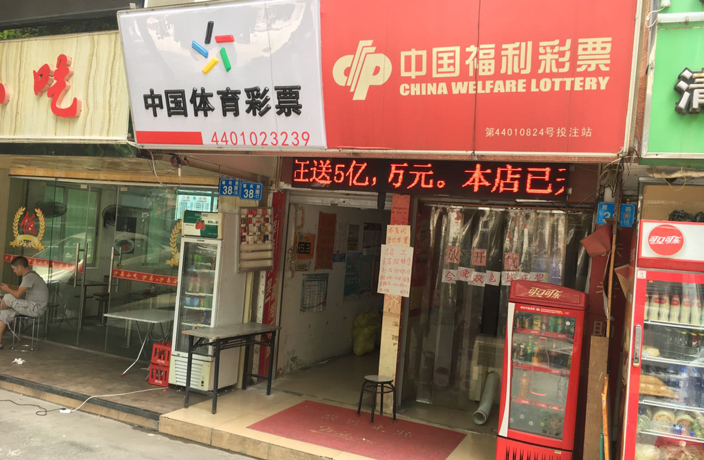 China's Unclaimed Lottery Earnings Mysteriously Spiked Last Year