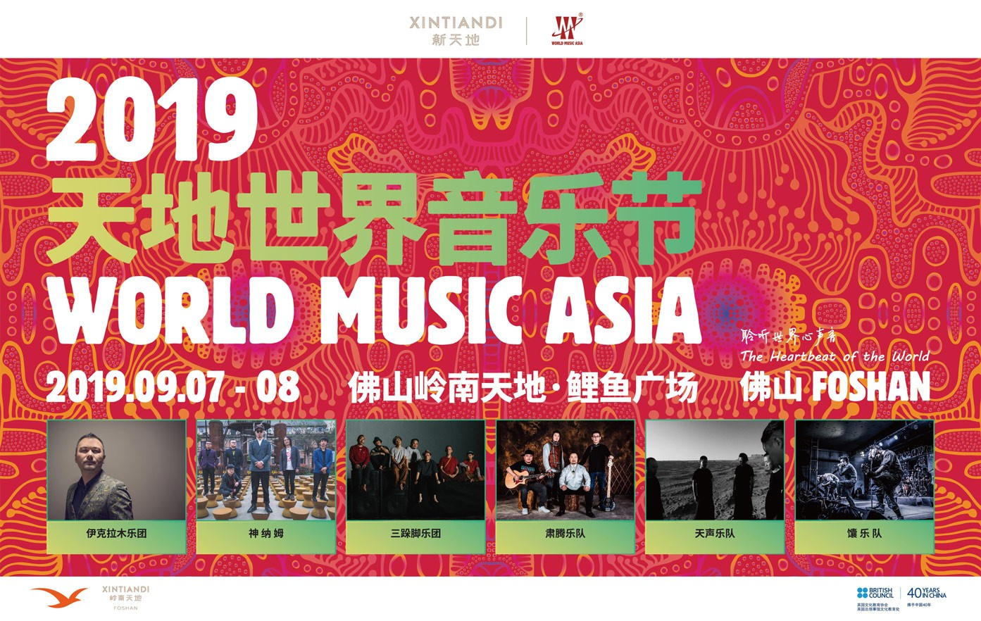 world-music-festival-1-.jpg