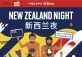 New Zealand Night