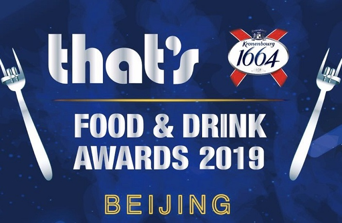 Vote Now for That's Beijing's 2019 Food & Drink Awards
