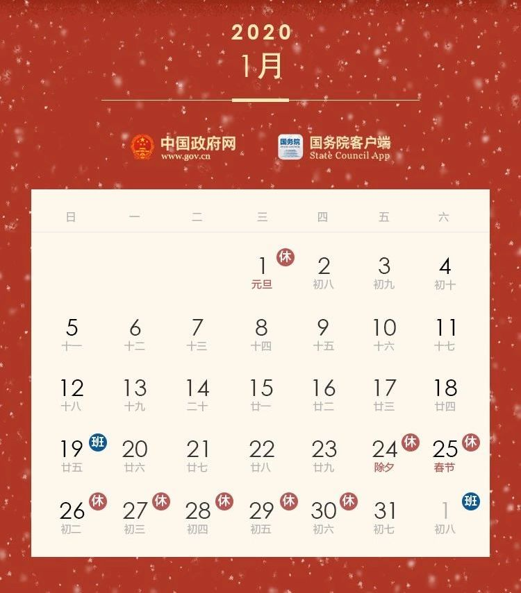 Chinese Moon Festival 2020.China Here Are Your 2020 Public Holidays Thatsmags Com