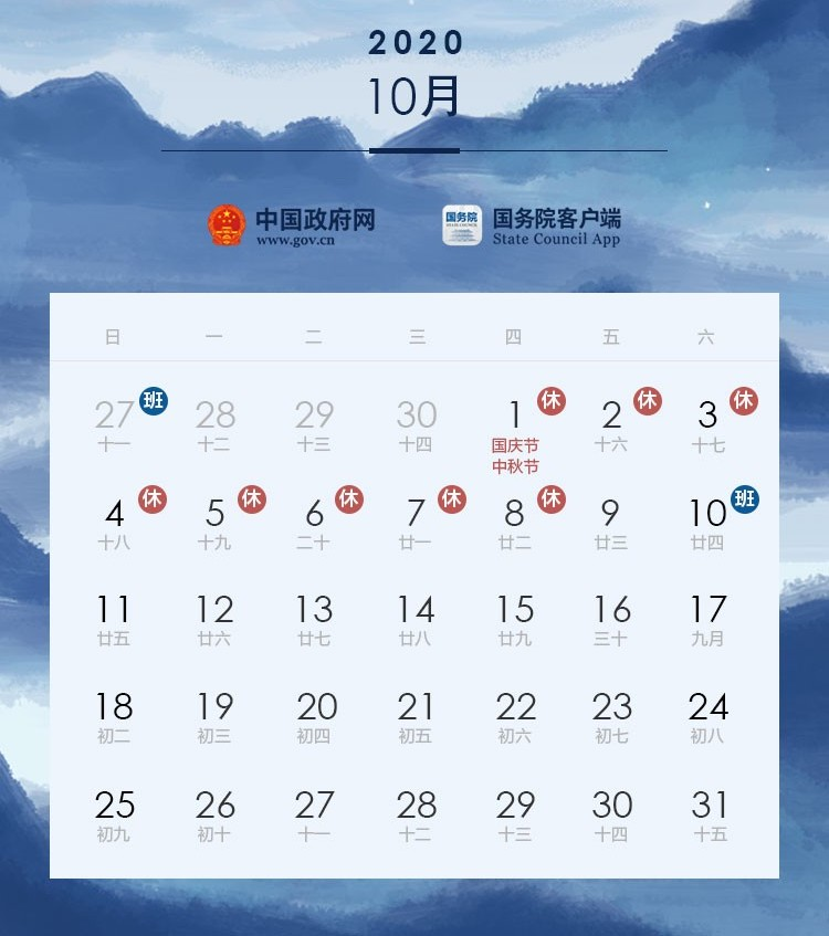 China Public Holidays Midautumn Festival September 2018 mid autumn zhongqiu October 2020 golden week national day